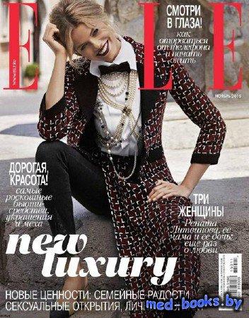 Elle №11 (ноябрь 2015)  Россия