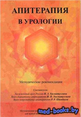 Апитерапия в урологии - Хисматуллина Н.З. - 2003 год - 12 с.