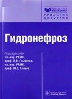 Гидронефроз - Глыбочко П.В., Аляев Ю.Г. - 2011 год