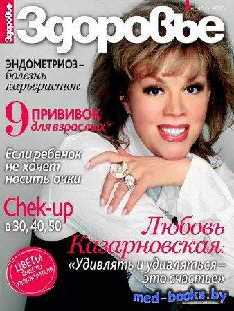Здоровье №11 (ноябрь 2015) Россия