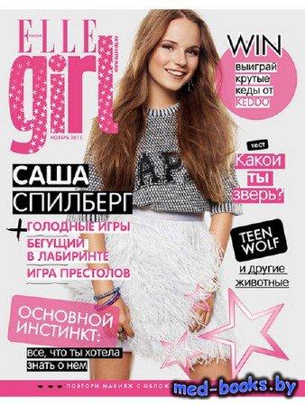 Elle Girl №11 (ноябрь 2015)