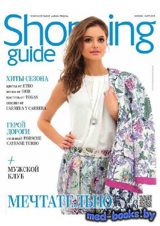 Shopping Guide №3 (март 2015)