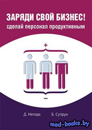 Заряди свой бизнес! Сделай персонал продуктивным - Супрун Богдан - 2015 год ...