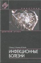 Инфекционные болезни - Эмонд Р., Роуланд Х., Уэлсби Ф. - 1998 год