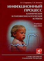 Инфекционный процесс. Клинические и патофизиологические аспекты - Гавришева ...