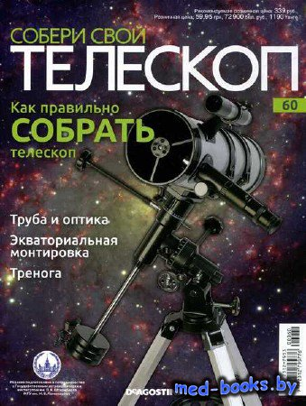 Собери свой телескоп №60 (2015)