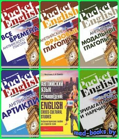 Серия «Pocket English» в 11 книгах - Т. В. Митрошкина - 2011-2012 год - 11  ...