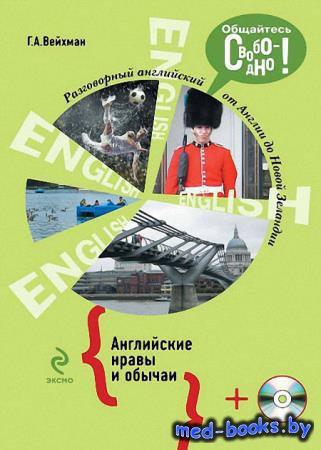 Разговорный английский. Английские нравы и обычаи (+CD) - Г.А. Вейхман - 20 ...
