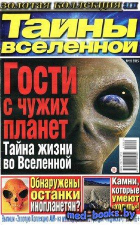 Золотая коллекция АН. Тайны Вселенной №11 (ноябрь 2015)