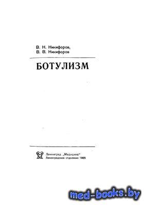 Ботулизм - Никифоров В.Н., Никифоров В.В. - 1985 год - 200 с.