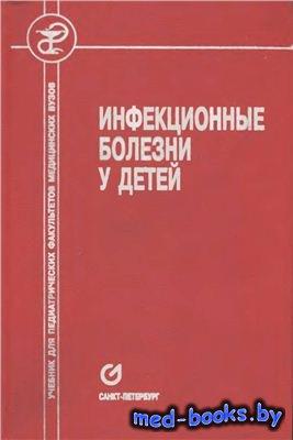 Инфекционные болезни у детей - Тимченко В.Н. - 2001 год - 560 с.