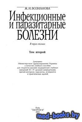 Инфекционные и паразитарные болезни. Том 2 - Возианова Ж.И. - 2001 год - 69 ...