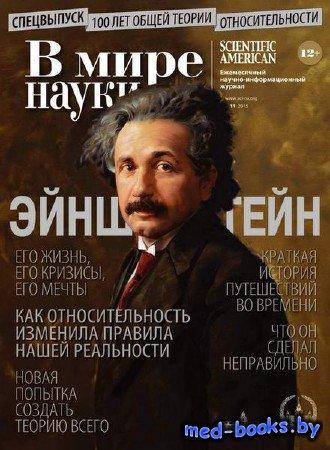 В мире науки №11 (ноябрь 2015)