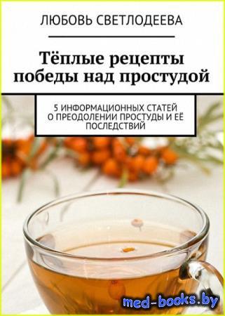 Тёплые рецепты победы над простудой - ЛюбовьСветлодеева - 2015 год - 42 ил ...