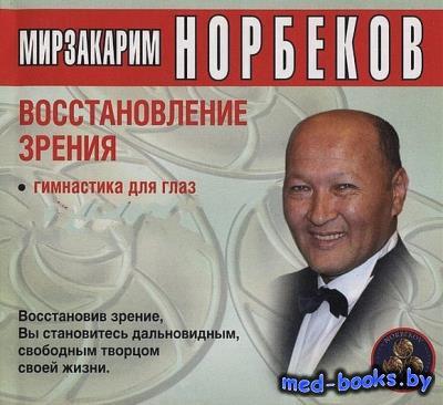 Гимнастика для глаз по Норбекову (2013) WebRip