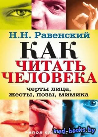 Как читать человека. Черты лица, жесты, позы, мимика - Равенский Николай -  ...