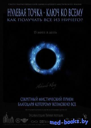 Нулевая точка. Ключ ко всему - Александр Клинг - 2014 год - 880 с.