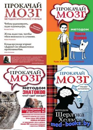 Тренинг интеллекта. Цикл в 4-х книгах - Кузина Светлана, Вассерман Анатолий ...