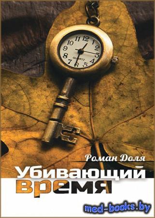 Убивающий время. Практика разрушения подсознания - Роман Доля - 2014 год -  ...