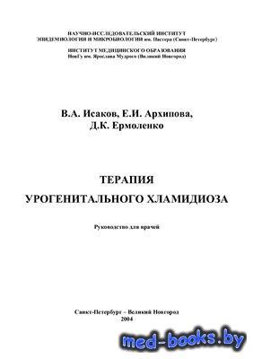Терапия урогенитального хламидиоза - Исаков В.А., Архипова Е.И., Ермоленко  ...