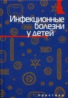 Инфекционные болезни у детей - Марри Д., Рудольф К. - 2006 год