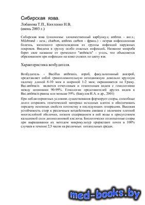Сибирская язва - Лобанова Т.П., Кихтенко Н.В. - 2003 год - 45 с.