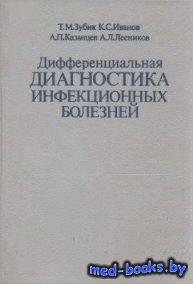 Дифференциальная диагностика инфекционных болезней - Зубик Т.М. и др. - 199 ...