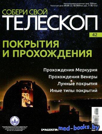 Собери свой телескоп №42 (2015)