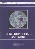 Инфекционные болезни - Турьянов М.Х., Царегородцев А.Д., Лобзин Ю.В. - 1998 ...
