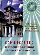 Сепсис и полиорганная недостаточность - Саенко В.Ф., Десятерик В.И., Перцев ...
