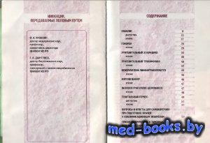 Инфекции, передаваемые половым путем - Аковбян В.А., Дмитриев Г.А. - 2005 г ...
