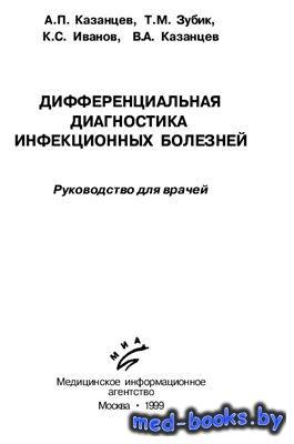 Дифференциальная диагностика инфекционных болезней - Казанцев А.П., Зубик Т ...