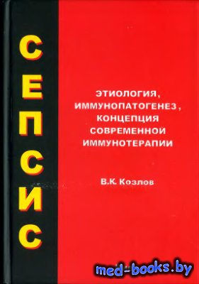 Сепсис: этиология, иммунопатогенез, концепция современной иммунотерапии - К ...