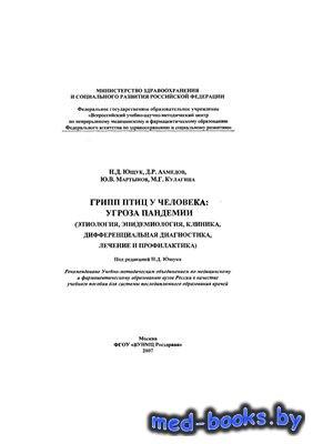 Грипп птиц у человека: угроза пандемии - Ющук Н.Д., Ахмедов Д.Р. и др. - 20 ...