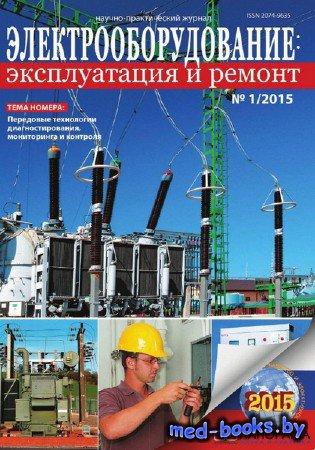 Электрооборудование: эксплуатация и ремонт №1 (2015)