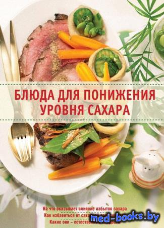 Блюда для понижения уровня сахара - Михайлов А., Михайлова И. - 2015 год -  ...
