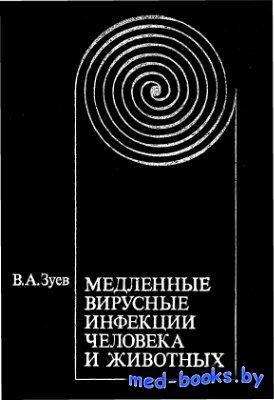 Медленные вирусные инфекции человека и животных - Зуев В.А. - 1988 год - 25 ...