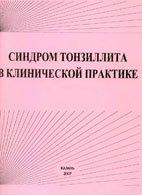 Синдром тонзиллита в клинической практике - В.Х. Фазылов, И.Э. Кравченко, Ф ...