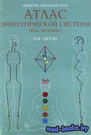 Атлас энергетической системы человека - Пак Чже Ву - 2000 год - 446 с.