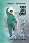 Чжун Юань цигун. Книга для чтения и практики. 1 ступень - Сюи Минтан, Тамар ...