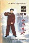Чжун Юань цигун. Книга для чтения и практики. 2 ступень - Сюй Минтан