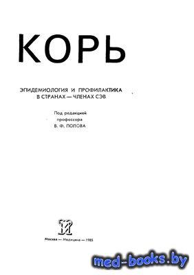 Корь - Попов В.Ф. - 1985 год - 264 с.
