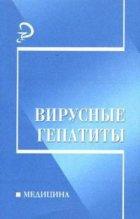 Вирусные гепатиты - Нечаева Г.И., Белан Ю.Б. - 2007 год