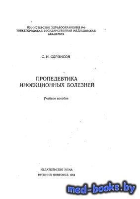 Пропедевтика инфекционных болезней - Соринсон С.Н. - 1994 год - 76 с.