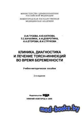 Клиника, диагностика и лечение TORCH-инфекций во время беременности - Гусев ...