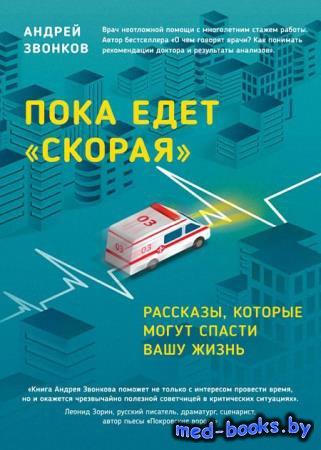 Пока едет «Скорая». Рассказы, которые могут спасти вашу жизнь - Андрей Звон ...