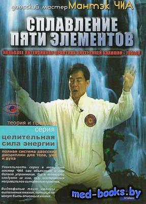 Сплавление пяти элементов (2001) DVDRip