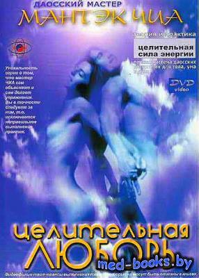 Целительная любовь (2001) DVDRip