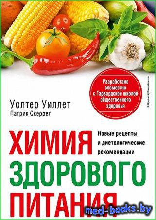 Химия здорового питания - Патрик Скеррет - 2014 год - 420 с.