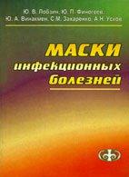 Маски инфекционных болезней - Ю.В. Лобзин, Ю.П. Финогеев, Ю.А. Вшакмен, С.М ...